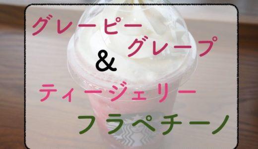 【期間限定(2017/09)】「グレーピーグレープ&ティージェリーフラペチーノ」飲みました!