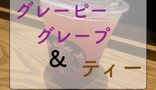 【期間限定(2017/09)】「グレーピー グレープ&ティー(アイス&ホット)」飲んだ感想です!