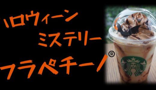 【期間限定(2017/10)】「ハロウィーン ミステリー フラペチーノ®」飲んだ感想です!※途中からネタバレ有り!