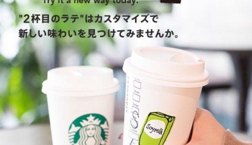 スターバックスラテのおかわりが期間限定で200円!「Rediscover Your Latte」