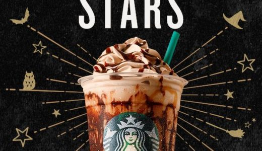 【ボーナススター】Starbucks Rewards(TM) ~ HAPPY HALLOWEEN with Stars