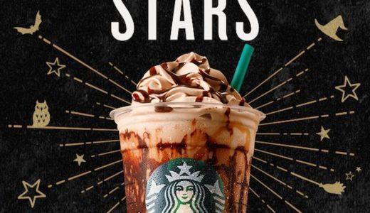 【ボーナススター】Starbucks Rewards(TM) ~ HAPPY HALLOWEEN with Stars
