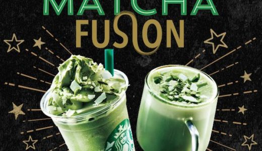 【ボーナススター】Bonus Star MATCHA FUSION【Starbucks Rewards(TM) 】
