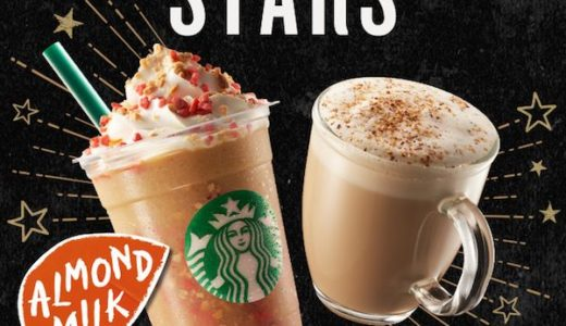 【ボーナススター】Starbucks Rewards(TM) ~ Enjoy Almond Milk with Stars