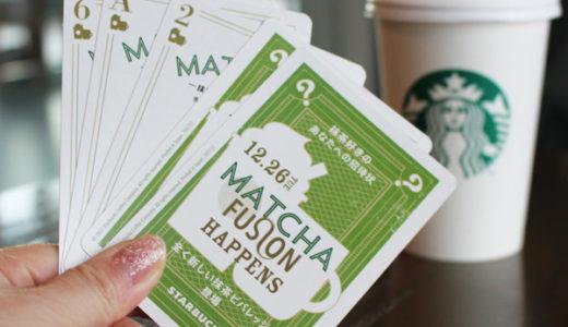 MATCHA Fusion!抹茶が色んな素材と出会って進化する!