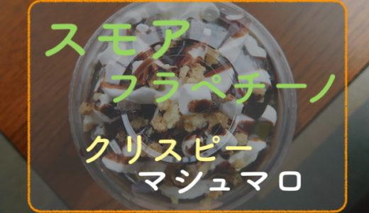 【期間限定(2017/08)】「スモアフラペチーノクリスピーマシュマロ」飲みました!