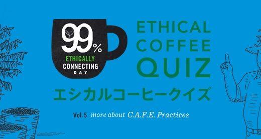 【ボーナススター】ETHICAL COFFEE QUIZ(エシカルコーヒークイズ)全問正解へのヒント。