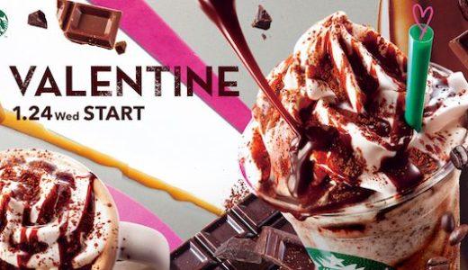 【新商品発表情報】「自分を甘やかしたい!」1月24日からバレンタインに向けての新商品!当然チョコレート推しです!