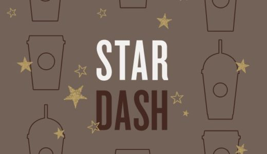 【ボーナススター】Bonus Star STAR DASH【Starbucks Rewards(TM) 】
