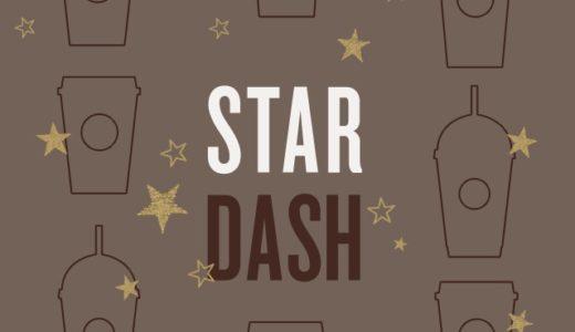 【ボーナススター】Bonus Star STAR DASH【Starbucks Rewards(TM) 】