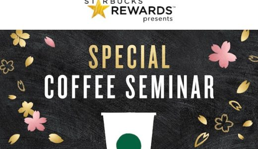 """SAKURA""を感じるスペシャルコーヒーセミナー開催!抽選申し込みが開始です。"
