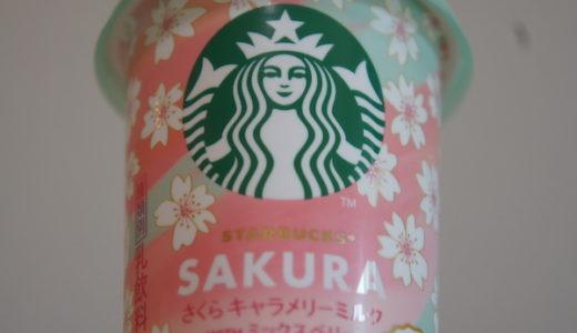 【コンビニスタバ新作】スターバックス® さくらキャラメリーミルク WITH ミックスベリーを飲んでみました!