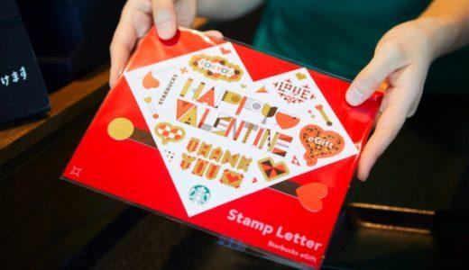 【eGiftプレゼント】 「Stamp Letter」無くなったら終了のプレゼントキャンペーン