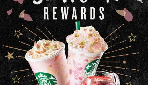 【ボーナススター】Bonus Star SAKURAビバレッジで一足早く春の体験を。【Starbucks Rewards(TM) 】