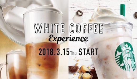 """【新商品発表情報】コーヒーなのに""""白""""!? 「白いコーヒー体験」で楽しむ新商品"""