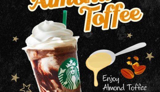 【ボーナススター】Bonus Star アーモンド トフィー【Starbucks Rewards(TM) 】