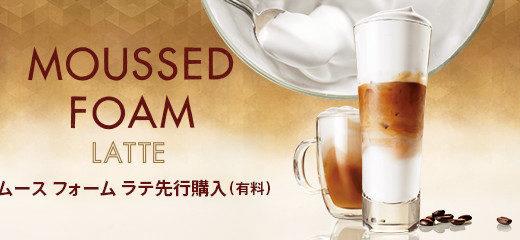 「eTicket:ムース フォーム ラテ 先行購入チケット」03/15発売の新作が一足早く飲めます!