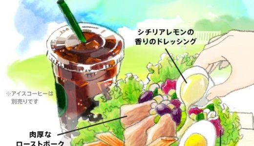 【ボーナススター】Bonus Star 6種のランチメニュー【Starbucks Rewards(TM) 】