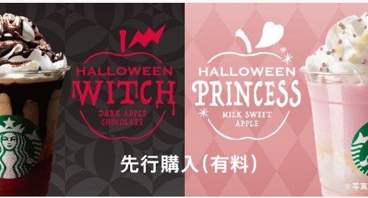 【eTicket】2018年ハロウィン!魔女と姫のフラペチーノがお試しで先行購入出来るチケットが発行されます!
