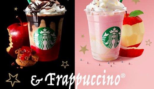 【ボーナススター】ハロウィンにもフラペチーノ(R)を~【Starbucks Rewards(TM) 】