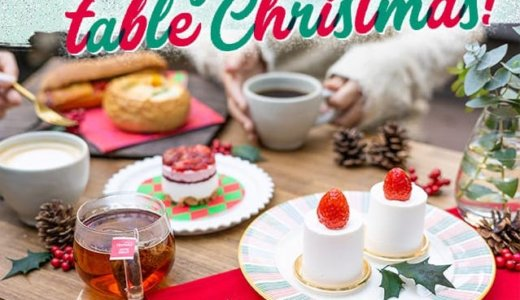 【ボーナススター】Make your table Christmas!【Starbucks Rewards(TM) 】