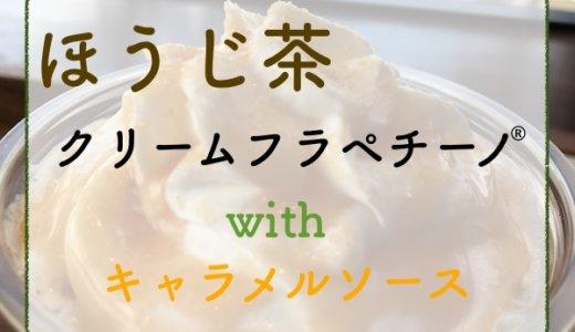 【期間限定(2017/09)】「ほうじ茶 クリーム フラペチーノ® with キャラメルソース」飲んだ感想です!