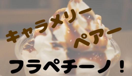 【Artful Autumn第一弾】「キャラメリーペアーフラペチーノ®」カラメルソールと洋梨の素敵なコラボフラペ!