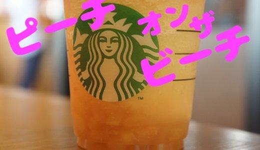 【期間限定2019/07】「ピーチオンザビーチフラペチーノ®」爽やかな桃フラペ!桃好きなら是非!