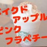 Starbucks スターバックス スタバ ピーチ 桃 フラペ フラペチーノ スタバ新作 ベイクドアップルピンクフラペチーノ® 焼き林檎フラペ 感想 レビュー
