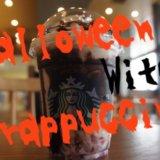 Starbucks スターバックス スタバ ピーチ 桃 フラペ フラペチーノ スタバ新作 ハロウィンウィッチフラペチーノ® ハロウィンフラペ 感想 レビュー