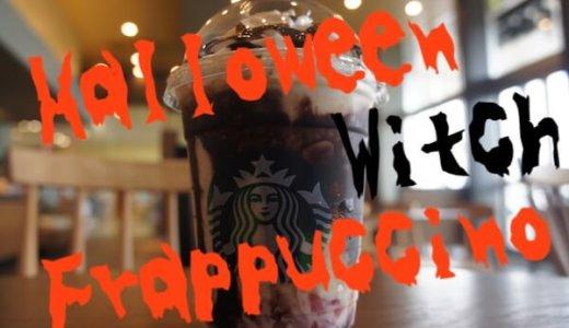【期間限定2018/10】「ハロウィンウィッチフラペチーノ®」通常販売開始!姫の次は魔女フラペを頂きます!