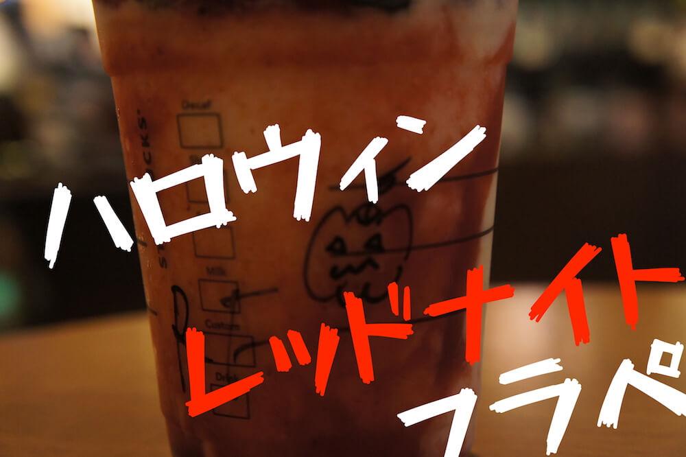 #スターバックスマスカレード Starbucks スターバックス スタバ ハロウィンレッドナイトフラペチーノ ハロウィンフラペ スタバ新作 感想 レビュー