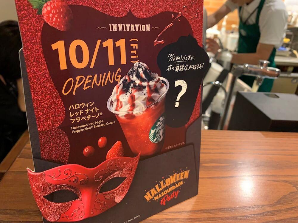 Starbucks スターバックス スタバ ハロウィンレッドナイトフラペチーノ ハロウィンフラペ スタバ新作 感想 レビュー